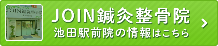 JOIN鍼灸整骨院 池田駅前院の院情報はこちら
