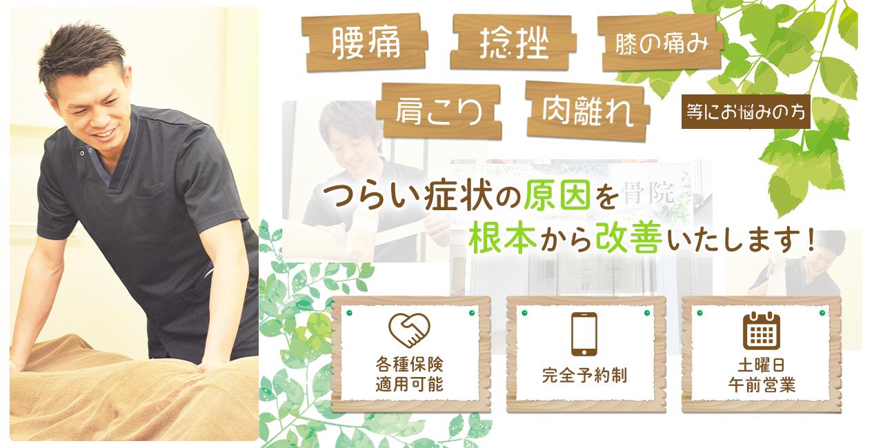 JOIN鍼灸整骨院 池田駅前院
