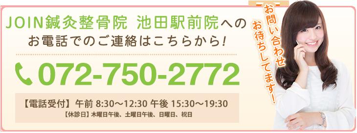 tel:072-750-2772